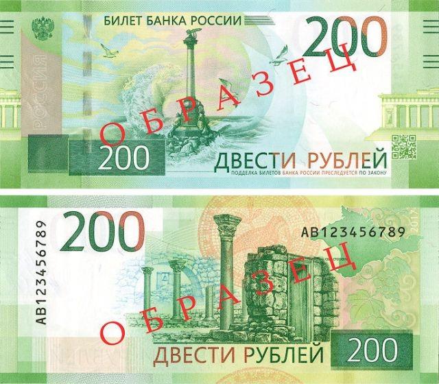 «Гознак» и Центр Банк представили купюры нового достоинством в 2000 и 200 рублей (3 фото)
