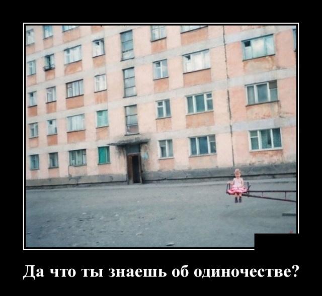 Забавные и умные демотиваторы. 568 (30 фото)