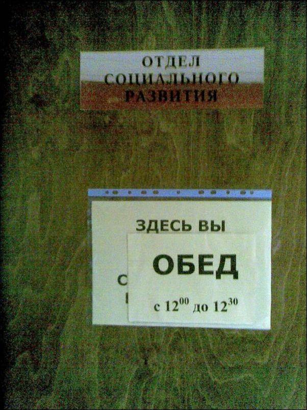 Забавные надписи и объявления. (73 фото)