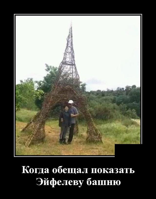 Демотиватор про Эйфелеву башню
