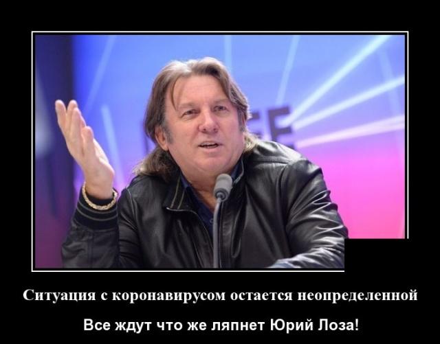 Демотиватор про Юрия Лозу