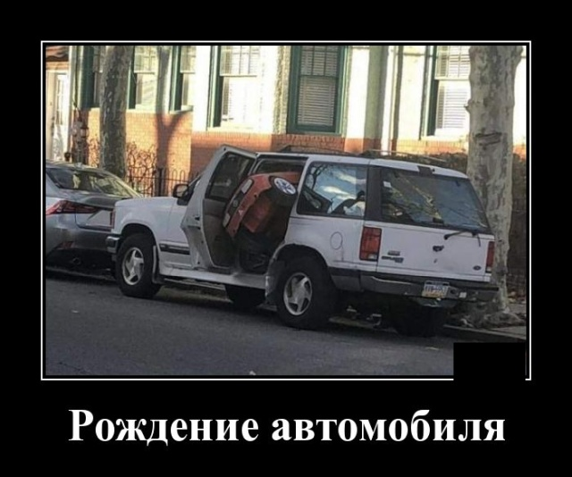 Демотиватор про рождение автомобиля