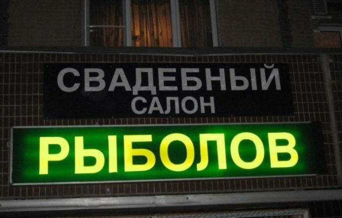 Такое возможно только в России. часть 33 ( 35 фото )