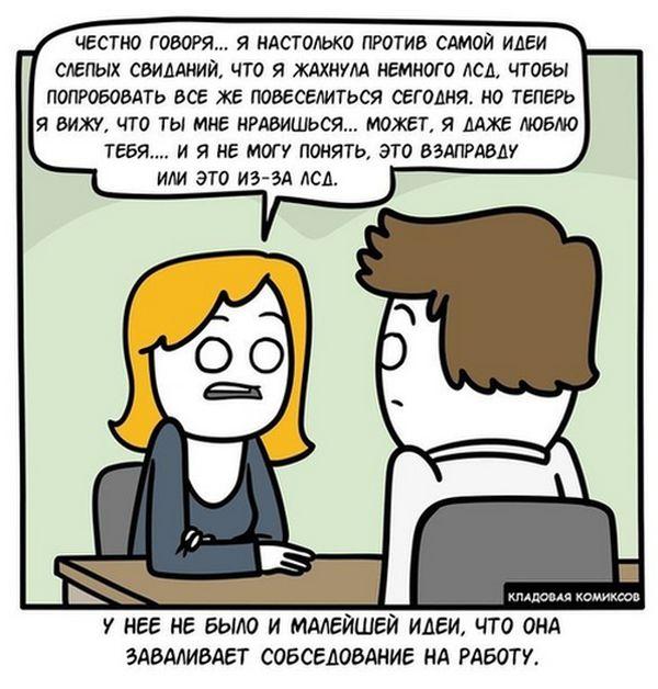Смешные и забавные комиксы. часть 136 ( 20 комиксов )