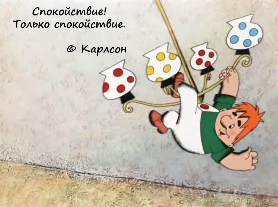 06 Карлсон 1