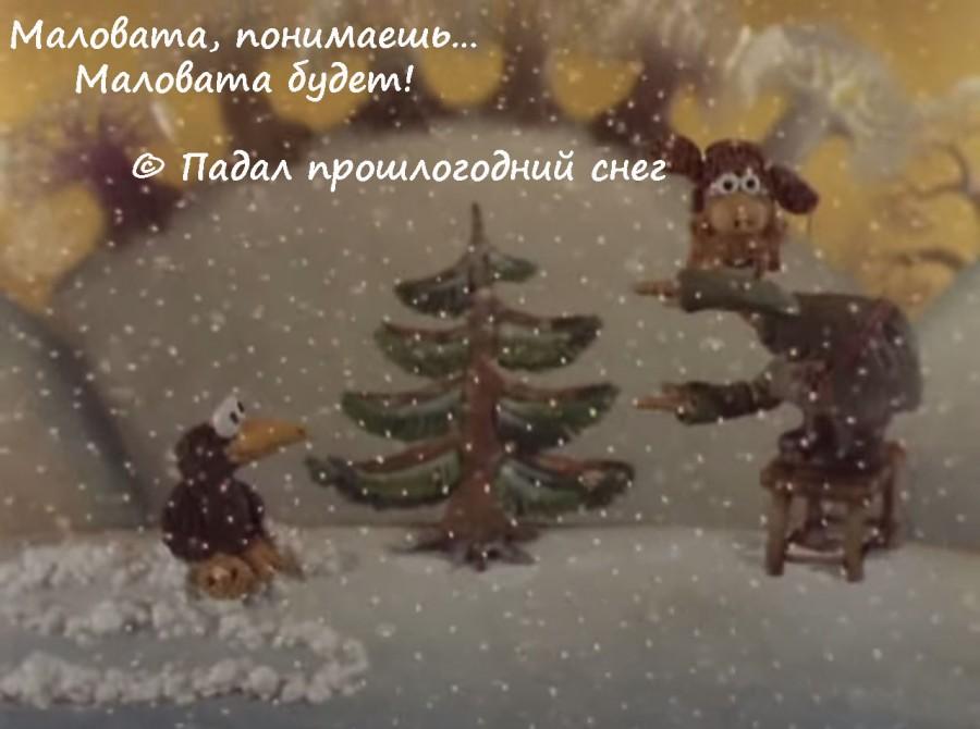 18 Падал прошлогодний снег 2