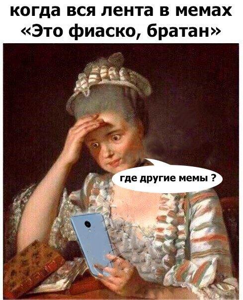 Мемы и фото приколы в пятницу ( 55 фток )