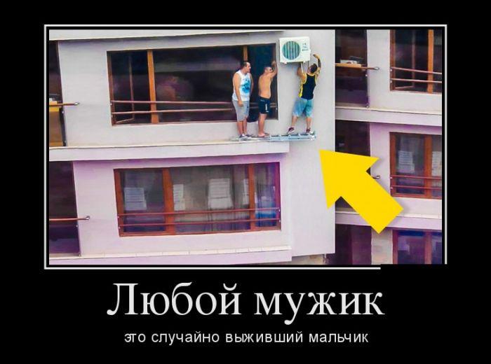 Смешные и умные демотиваторы. 475 ( 30 фото )