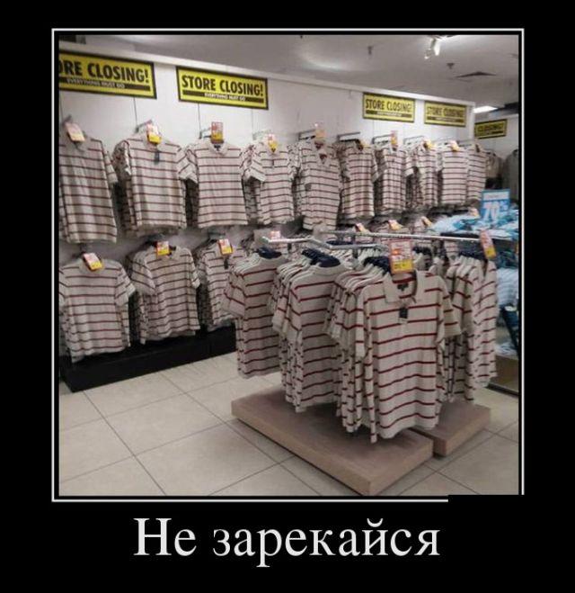 Смешные и умные демотиваторы. 525 ( 30 фото )