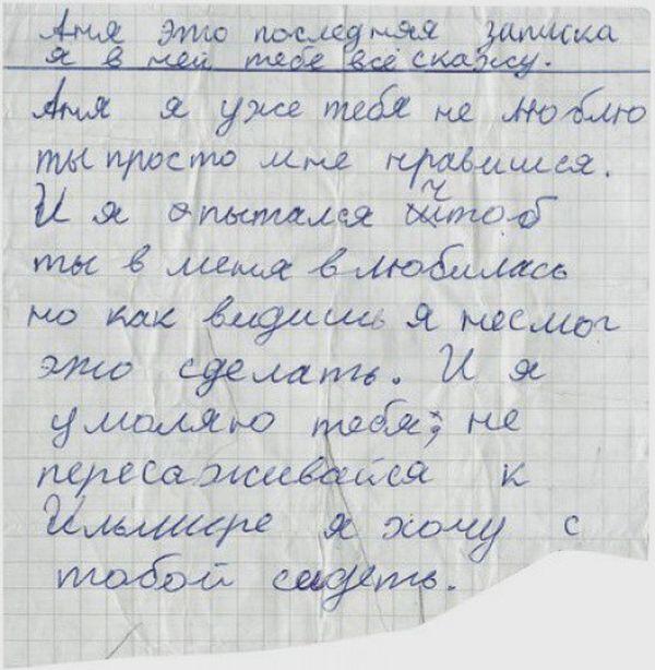 Записки детей (29 фото)