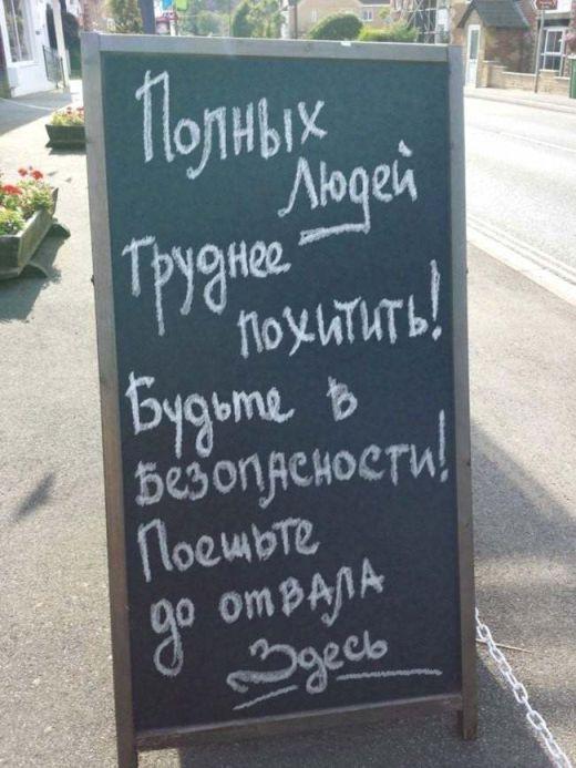 Смешные объявления у кафе-бар (28 фото)