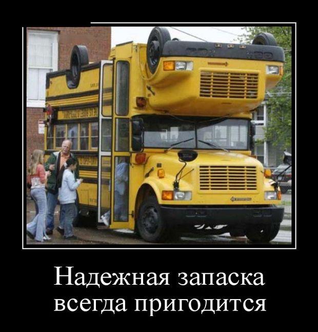 Смешные и умные демотиваторы. 520 ( 30 фото )