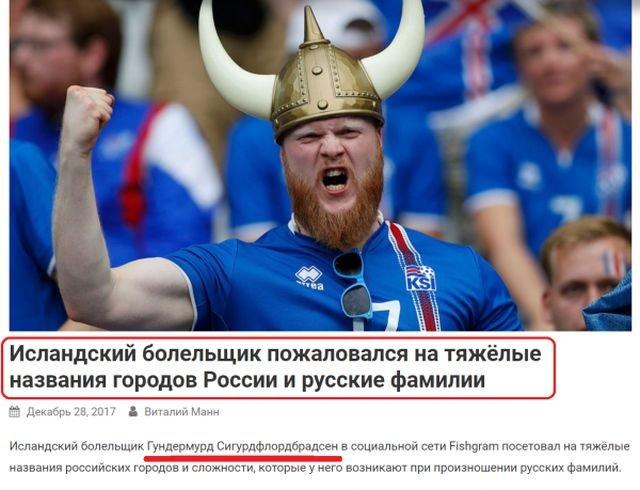 Самые смешные и веселые шутки на ЧМ России 2018 по футболу ( 35 шуток )