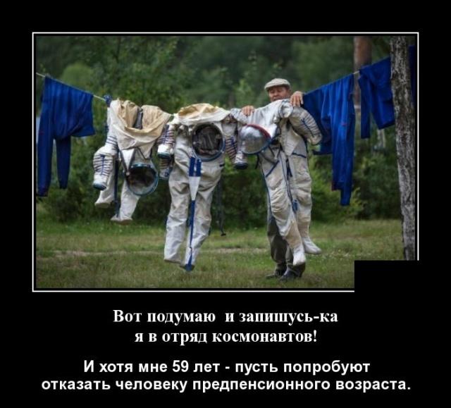 Смешные и умные демотиваторы. 541 ( 30 фото )