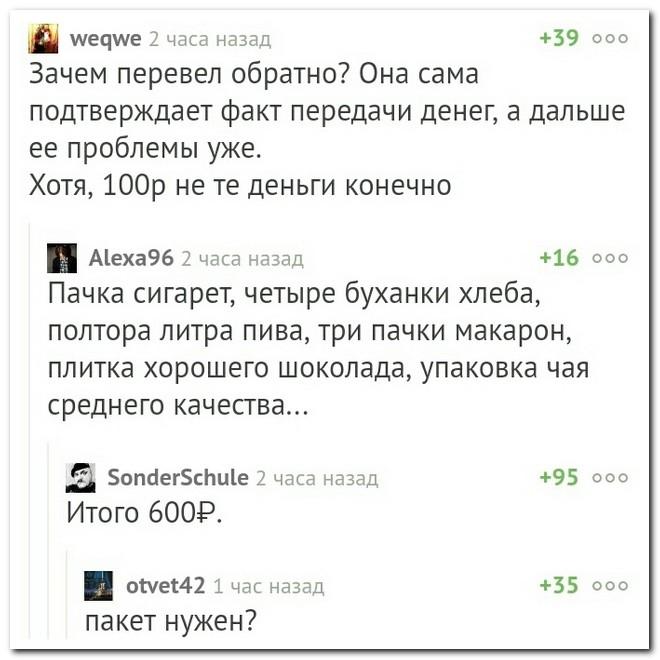 Смешные комментарии из социальных сетей. Часть 24 ( 42 скриншота)