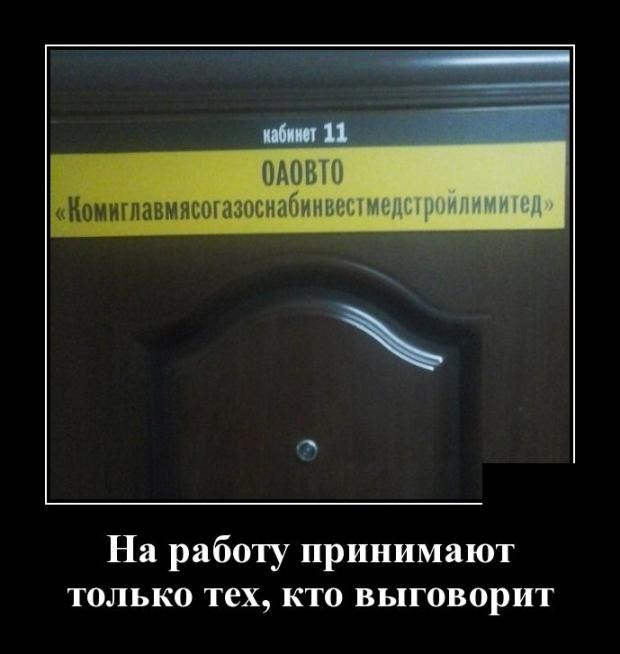 Забавные и умные демотиваторы. 558 (30 фото)