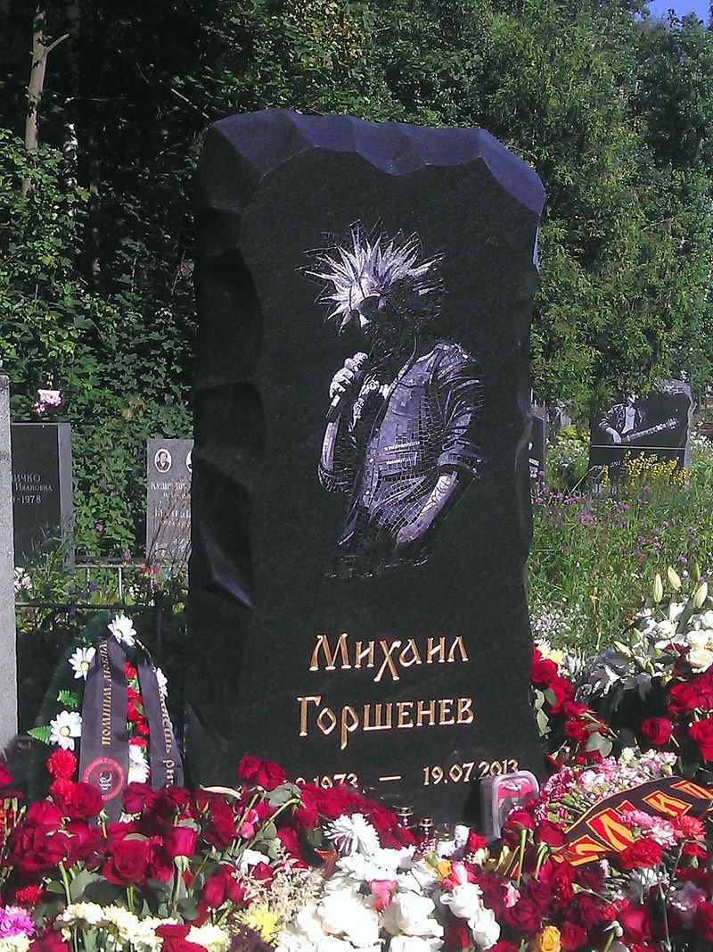Михаил Юрьевич Горшенёв жизнь, звезды, кладбище, могилы, музыканты, похоронены