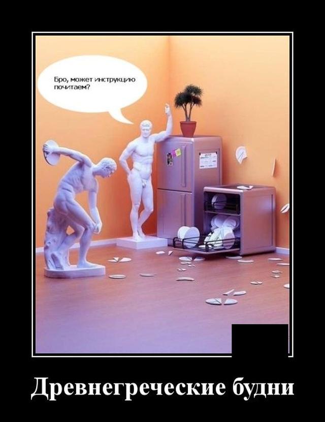 Забавные и умные демотиваторы. 576 ( 20 фото )