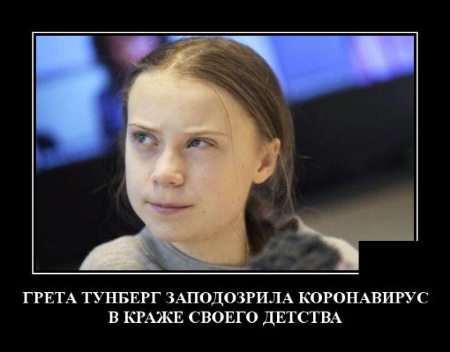 Демотиватор про Грету Тунберг