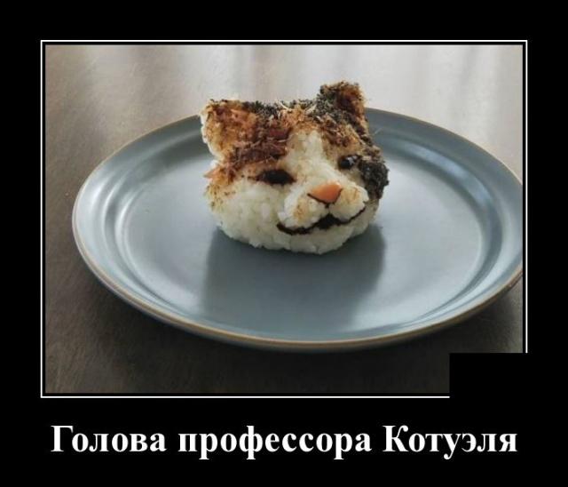 Демотиватор про еду