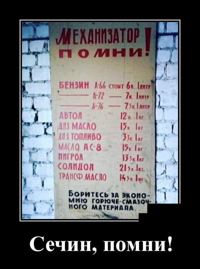 Демотиватор про механизаторов