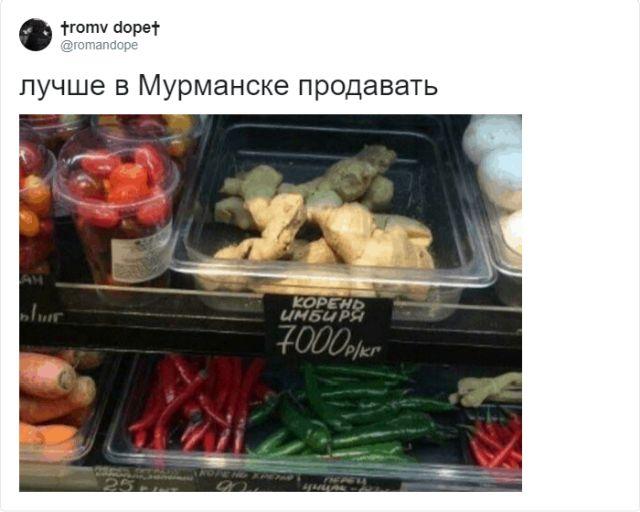 Юзеры шутят, будто лимоны и инбирь стали новейшей денежной единицей (23 фото)