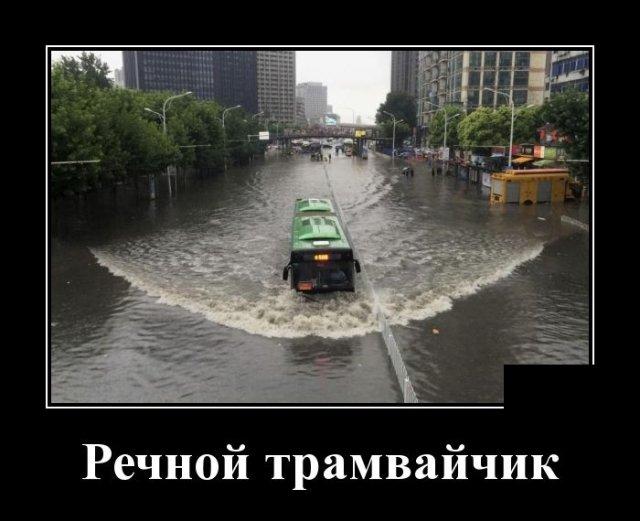 Демотиватор про наводнения