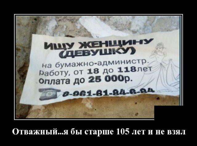 Умные и забавные демотиваторы 609 ( 20 фото )
