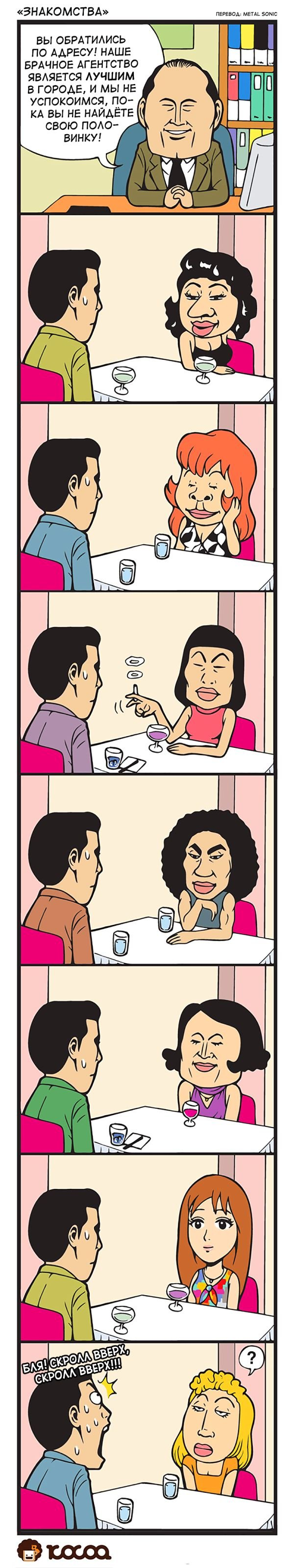 Смешные и прикольные комиксы