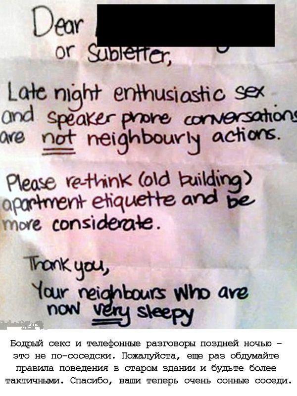 Жалобы соседей на громкий секс (13 фото)