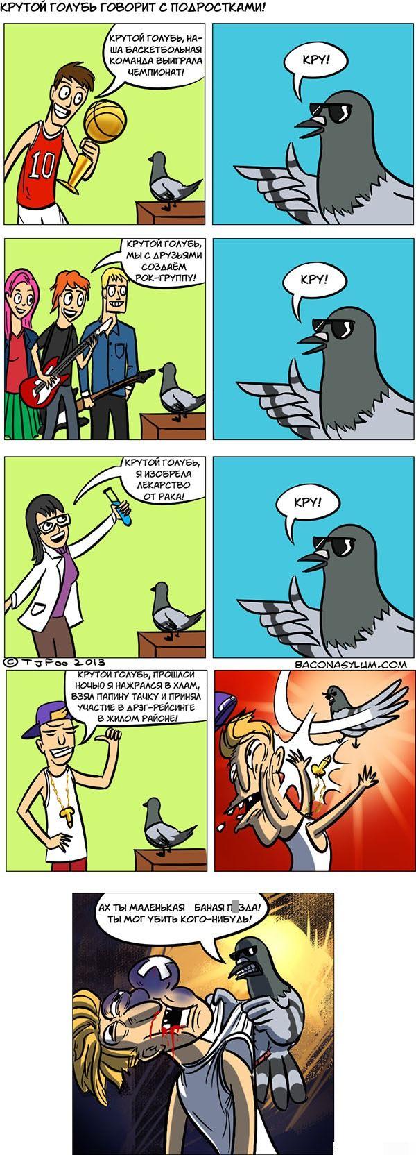 Большая подборка смешных, прикольных и веселых комиксов.