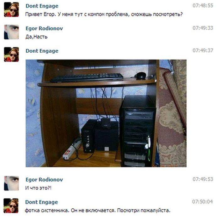 Смешные комментарии из социальных сетей. Часть 21 (36 скриншотов)