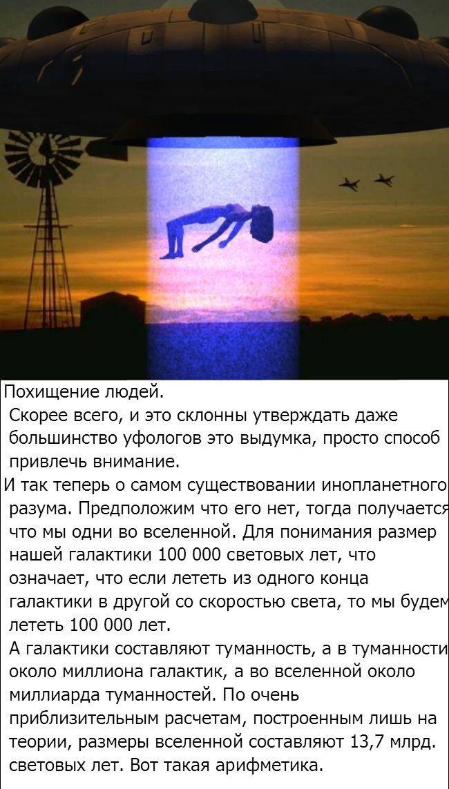 Интересная информация и факты про НЛО (11 фото)