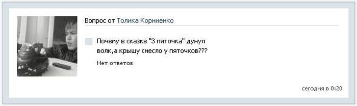 Вопросы Вконтакте (19 скриншотов)