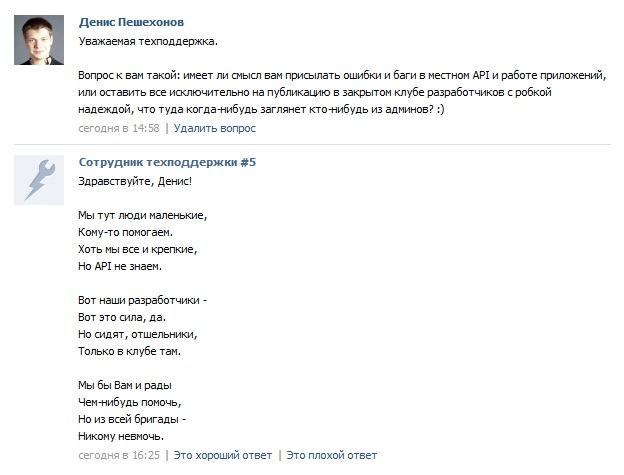 Самые отвязные, прикольные, веселые  и т.д. ответы группы поддержки вконтакте.