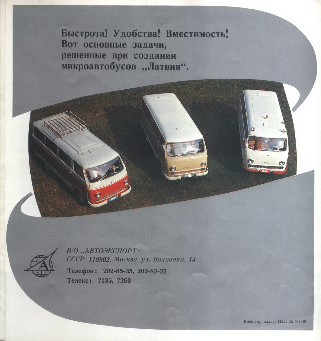 Реклама советского автопрома