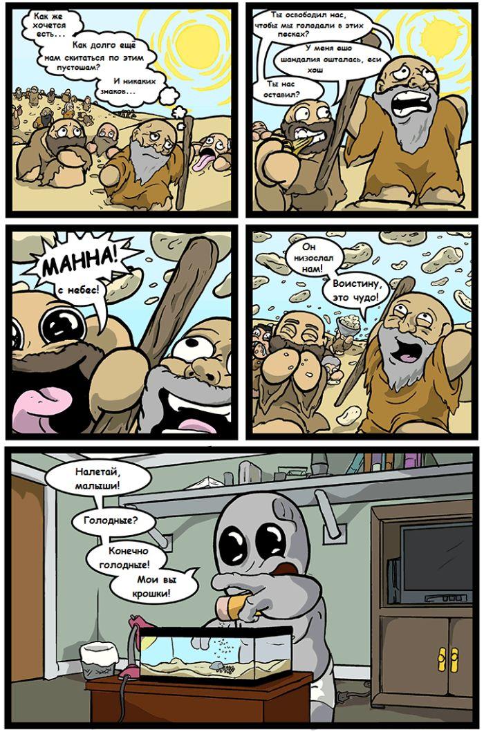 Прикольные и смешные комиксы.