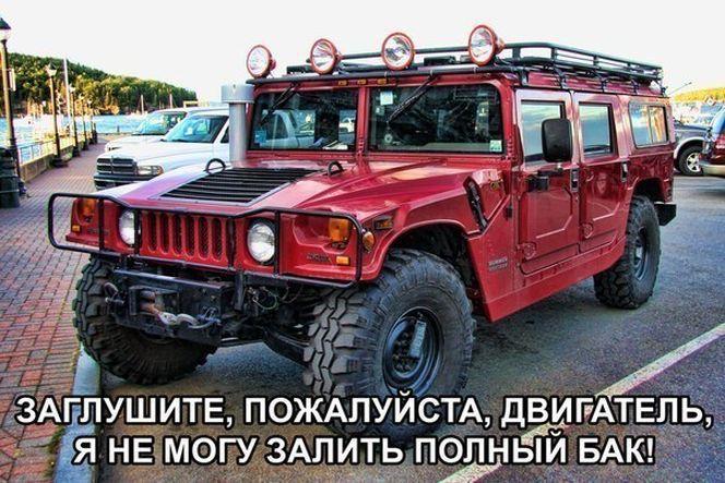 Мега подборка автомобильных приколов и демотиваторов автомобильных.