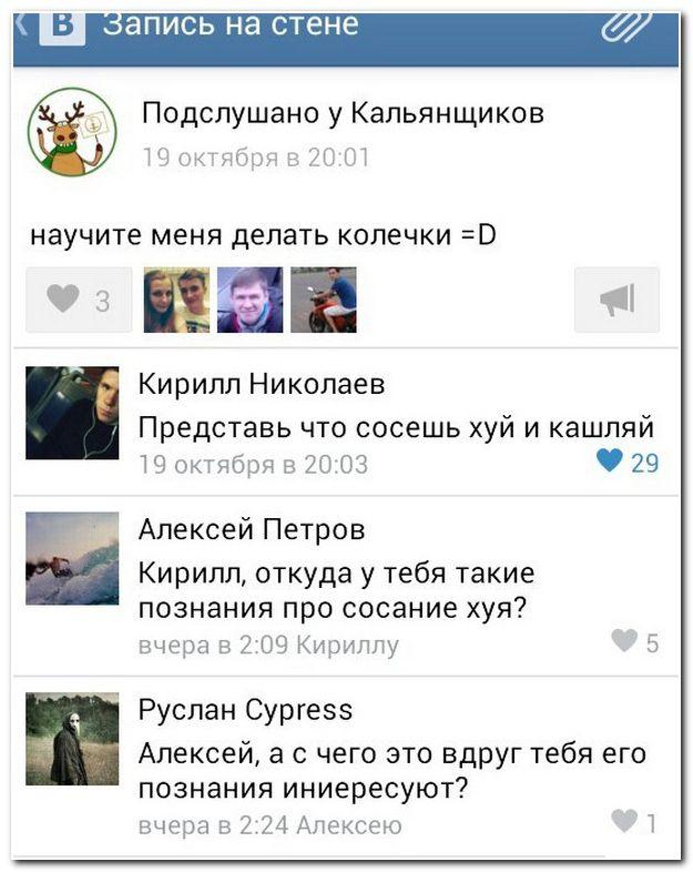 Прикольные и смешные комментарии из социальных сетей.