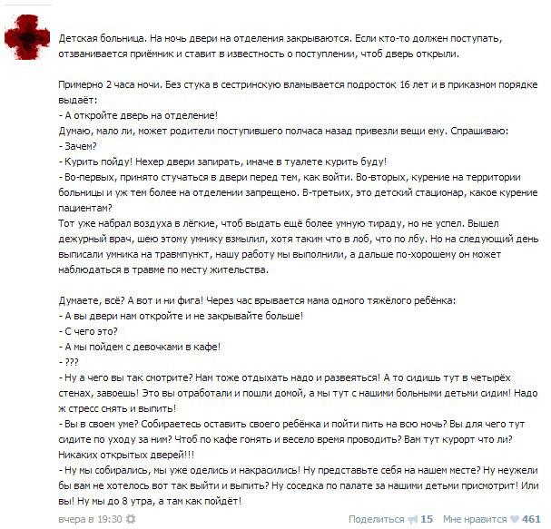 Курьезные случаи из врачебной практики. (43 скриншота)