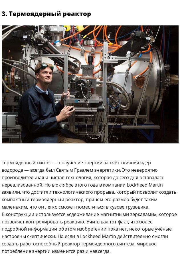 Топ-25 изобретений уходящего года (34 фото)