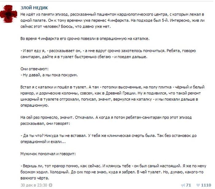 Курьезные случаи из врачебной практики. (42 скриншота)