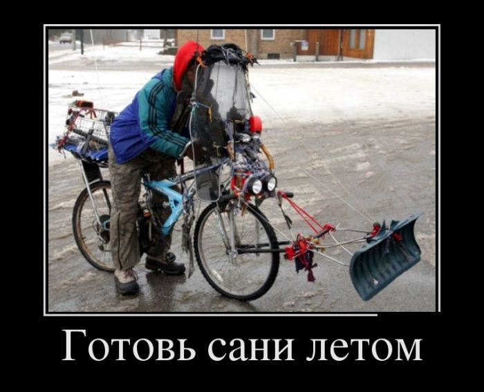 Новейшие и смешные демотиваторы(30 фото)