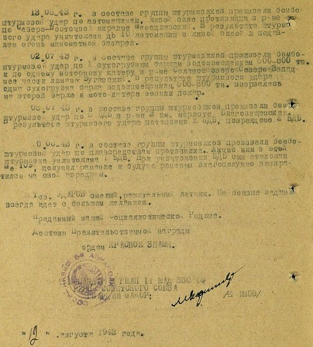 Поисковики В Керченском проливе, поисковики раскрыли тайну гибели штурмовика ИЛ-2 и его летчика (19 фото)