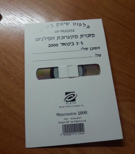 Евреи шутники или диск сувенирный из Израиля (4 фото)