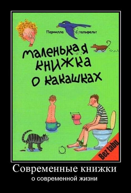 Смешные и умные демотиваторы. 422 ( 30 фото )