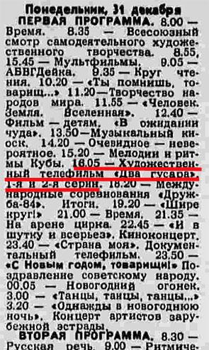 Впервые показанные на Новый год, советские фильмы (25 фото)