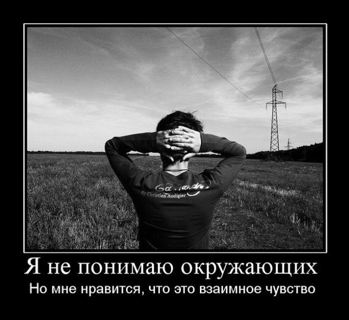 Умные, смешные и весёлые демотиваторы (30 фото)
