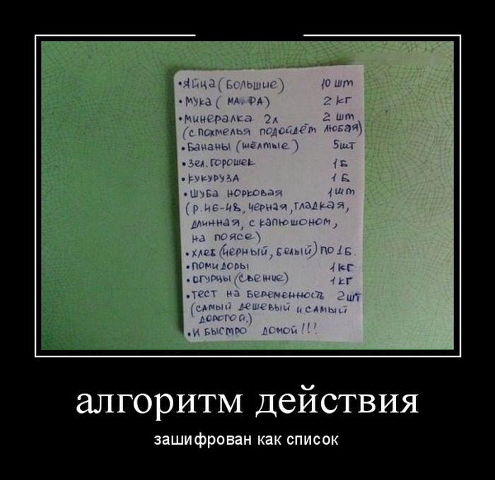 Смешные и умные демотиваторы. 439 ( 30 фото )