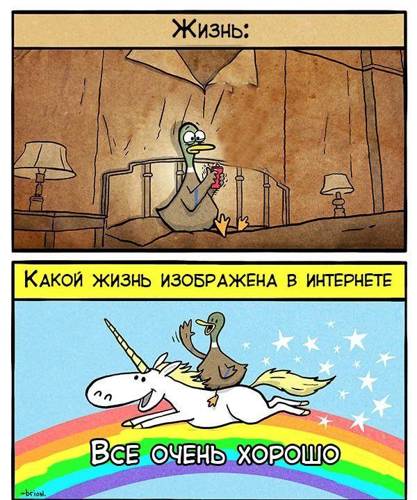 Смешные и забавные новые комиксы.